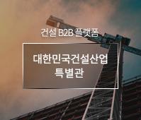 대한민국건설산업 특별관