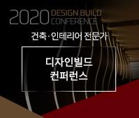 디자인빌드 컨퍼런스